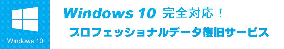 BUFFALO-HDDプロフェッショナルデータリカバリーWindows10対応