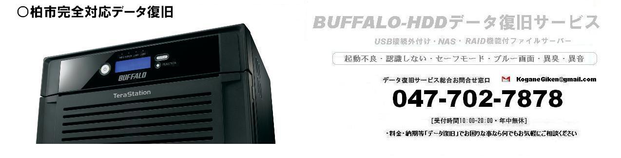 柏市buffalo-hddデータ復旧