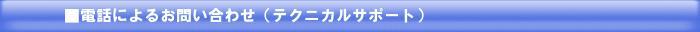 ■電話によるお問い合わせ(テクニカルサポート)